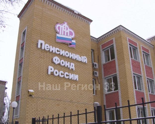 ПФР Ковров