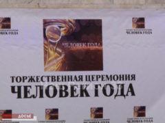 Названы номинанты церемонии «Человек года»