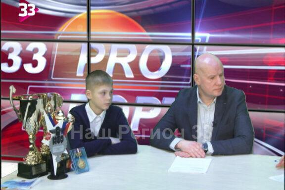Проспорт - гость Иван Щербаков - исполнительный директор Федерации мотоциклетного спорта Владимирской области