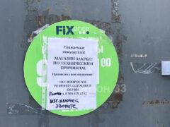 Опасный «FixPrice» на пр. Ленина закрыт