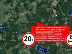 В Ковровском районе автомобилистов ограничили в скорости