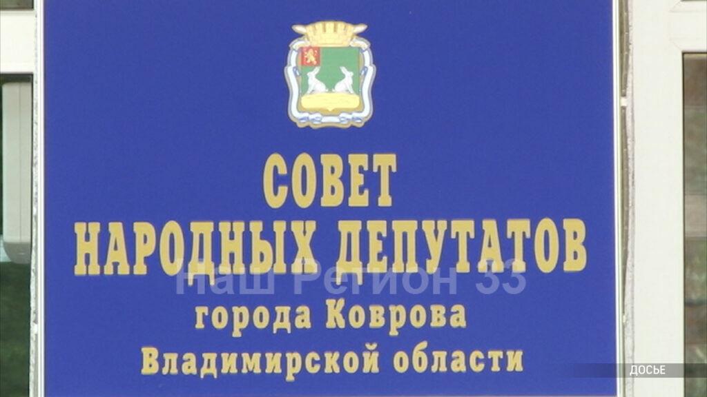 Депутаты скорректировали городской бюджет