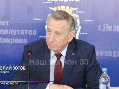 Глава города Анатолий Зотов и председатель Совета народных депутатов г. Коврова Ирина Зотова провели пресс-конференцию