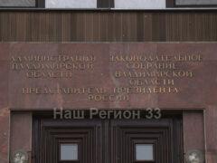 У заместителей губернатора Владимирской области прибавится работы