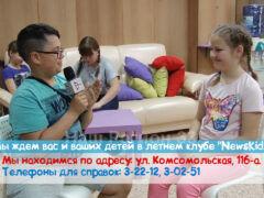 Миньоны, интервью и сказочные герои в детском клубе «NewsKids 33». День второй.