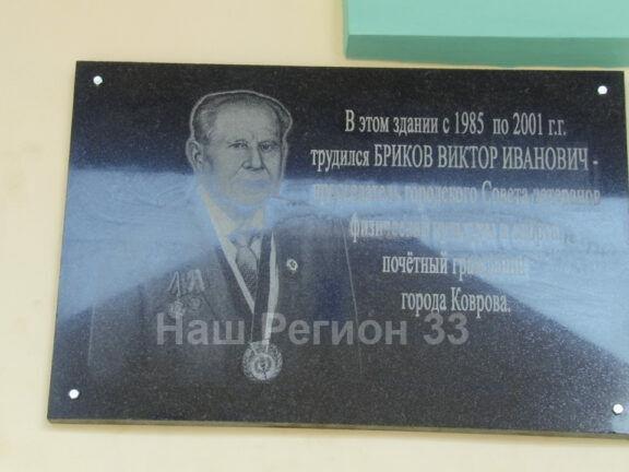 В Коврове открыли мемориальную доску памяти Виктора Брикова