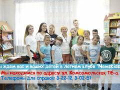 """""""NewsKids33"""". День пятый: познавательный"""