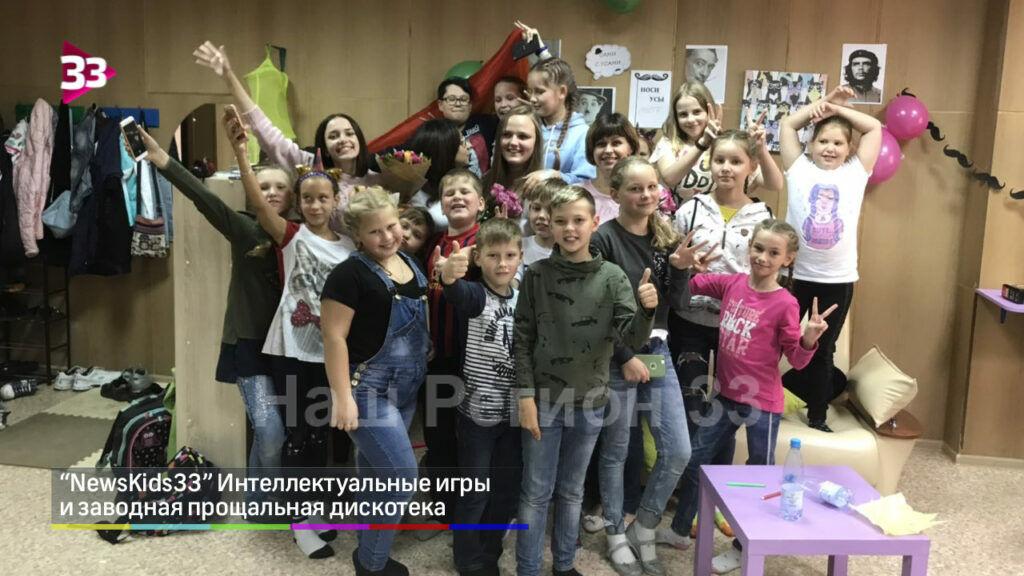 """""""NewsKids33"""" Интеллектуальные игры и заводная прощальная дискотека"""