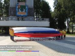 День флага Российской Федерции в Коврове отметили флешмобом
