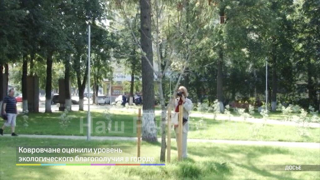 Ковровчане оценили уровень экологического благополучия в городе