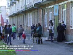 Около 300 россиян вернулись из-за рубежа во Владимирскую область