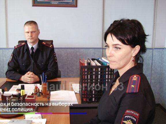 Порядок и безопасность на выборах обеспечит полиция