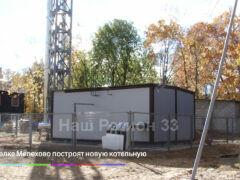 В поселке Мелехово построят новую котельную
