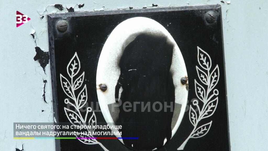 Ничего святого: на старом кладбище вандалы надругались над могилами