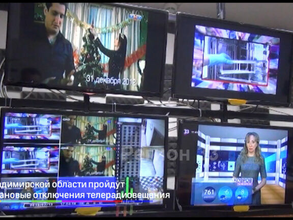 Во Владимирской области пройдут внеплановые отключения телерадиовещания