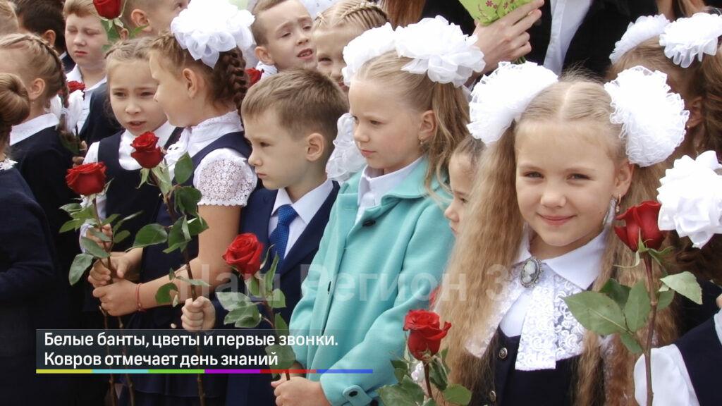 Белые банты, цветы и первые звонки. Ковров отмечает день знаний