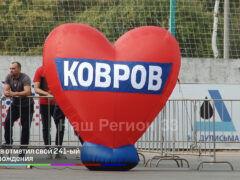 Ковров отметил свой 241-й День рождения