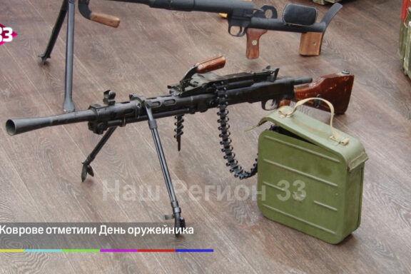 В Коврове отметили День оружейника