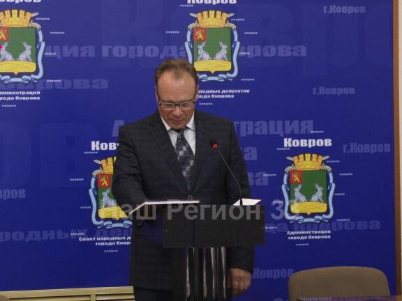 Юрий Морозов — глава города Коврова