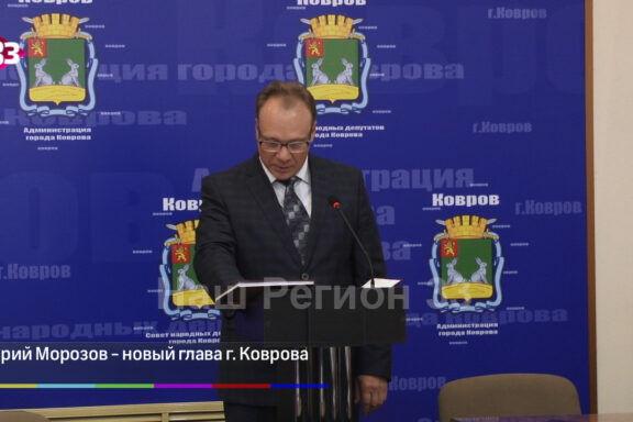 Юрий Морозов - новый глава г. Коврова