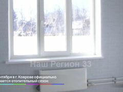 23 сентября в Коврове начнётся отопительный сезон