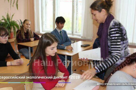 Всероссийский экологический диктант - 2019