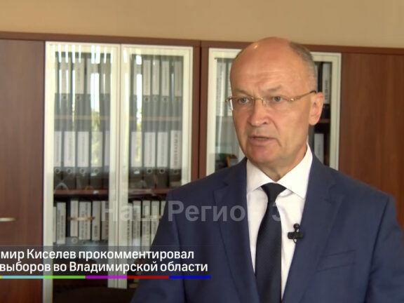 Владимир Киселев прокомментировал итоги выборов во Владимирской области