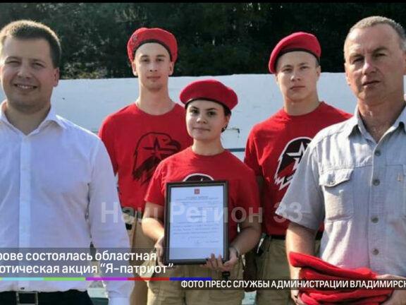 В Коврове состоялась областная патриотическая акция «Я – патриот»
