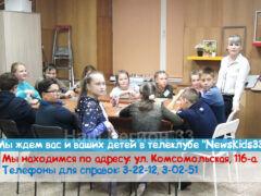 Телеклуб «NEWSkids 33». Первые азы журналистики, SMM и видеосъемки