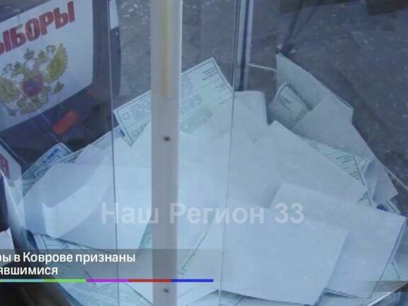Выборы в Коврове признаны состоявшимися