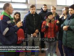 Ковровчане в победителях регионального чемпионата профмастерства «Абилимпикс -2019»
