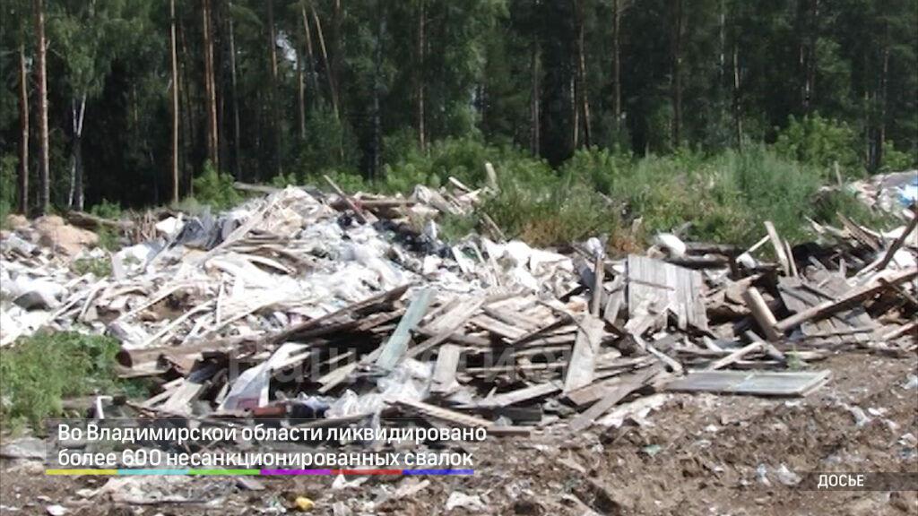 Во Владимирской области ликвидировано более 600 несанкционированных свалок