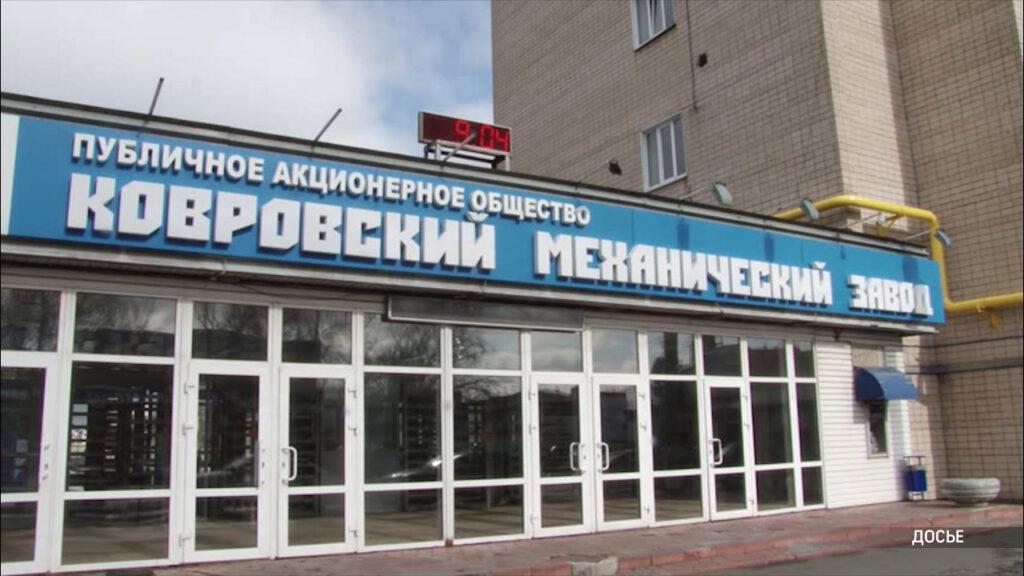 Объединенное производство  ПАО «КМЗ» и АО «ВПО «Точмаш» в Коврове демонстрирует рост производственных и финансовых показателей