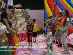 «NewsKids33» Гавайская вечеринка в ЯркоПарке