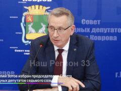 Анатолий Зотов избран председателем Совета народных депутатов седьмого созыва