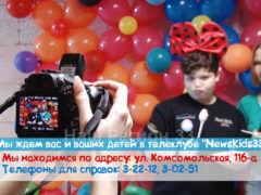 Телеклуб «NEWSkids 33» начинает свою работу и приглашает новых друзей